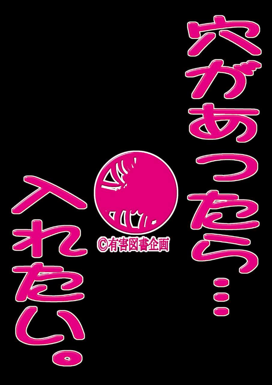 Ingyaku Jizaishiki 27