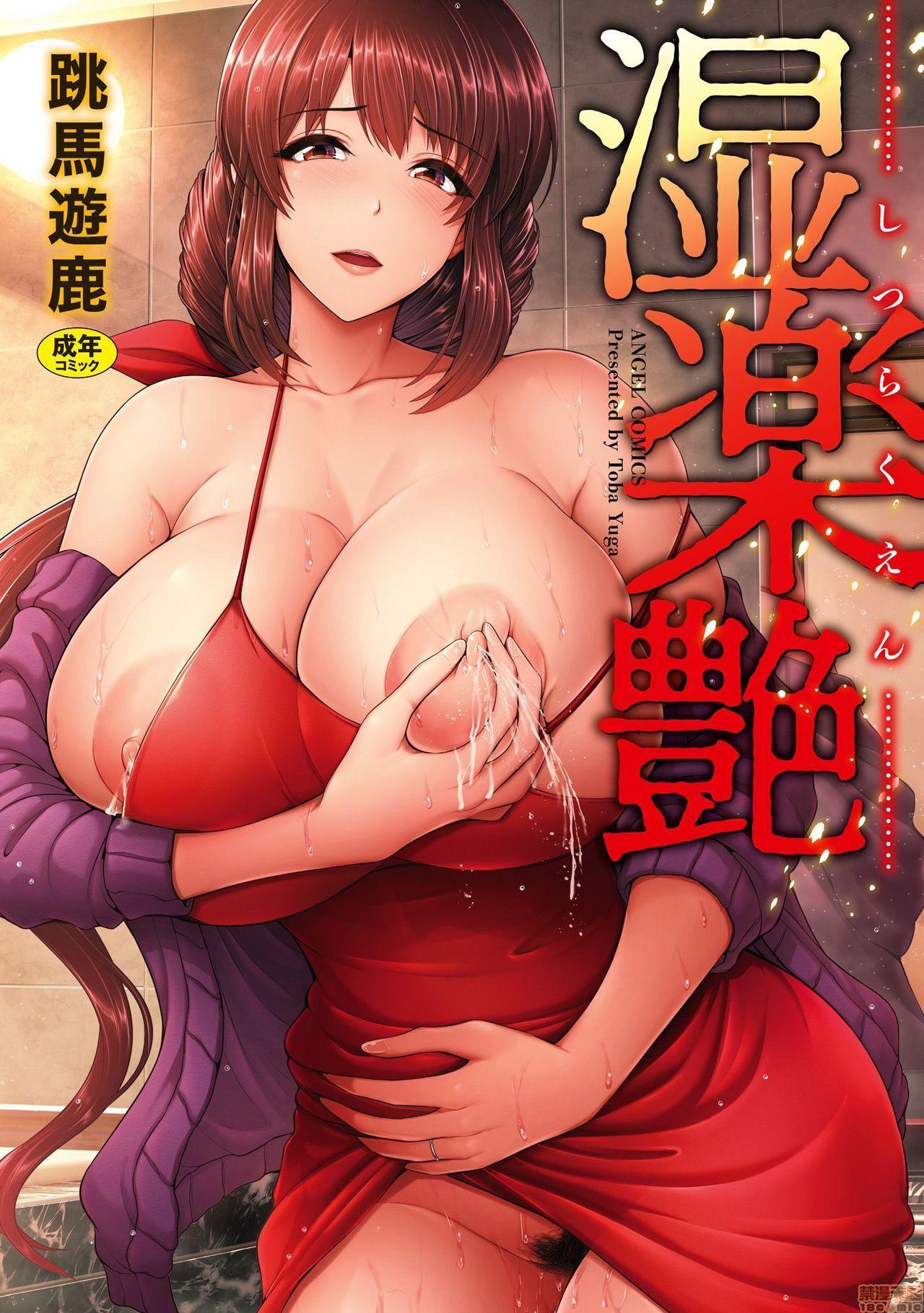 Shitsu Raku En 0