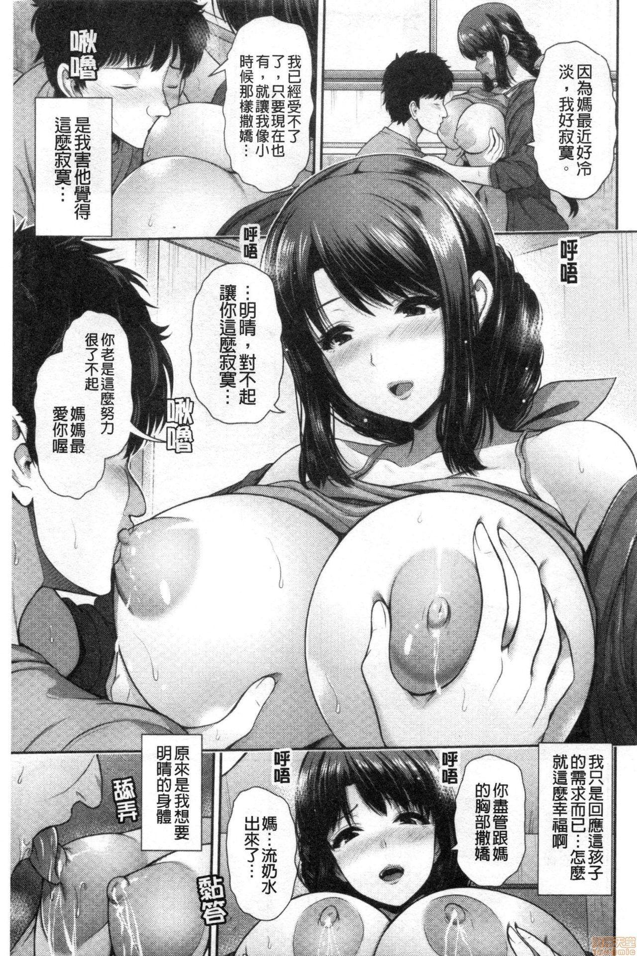 Shitsu Raku En 9