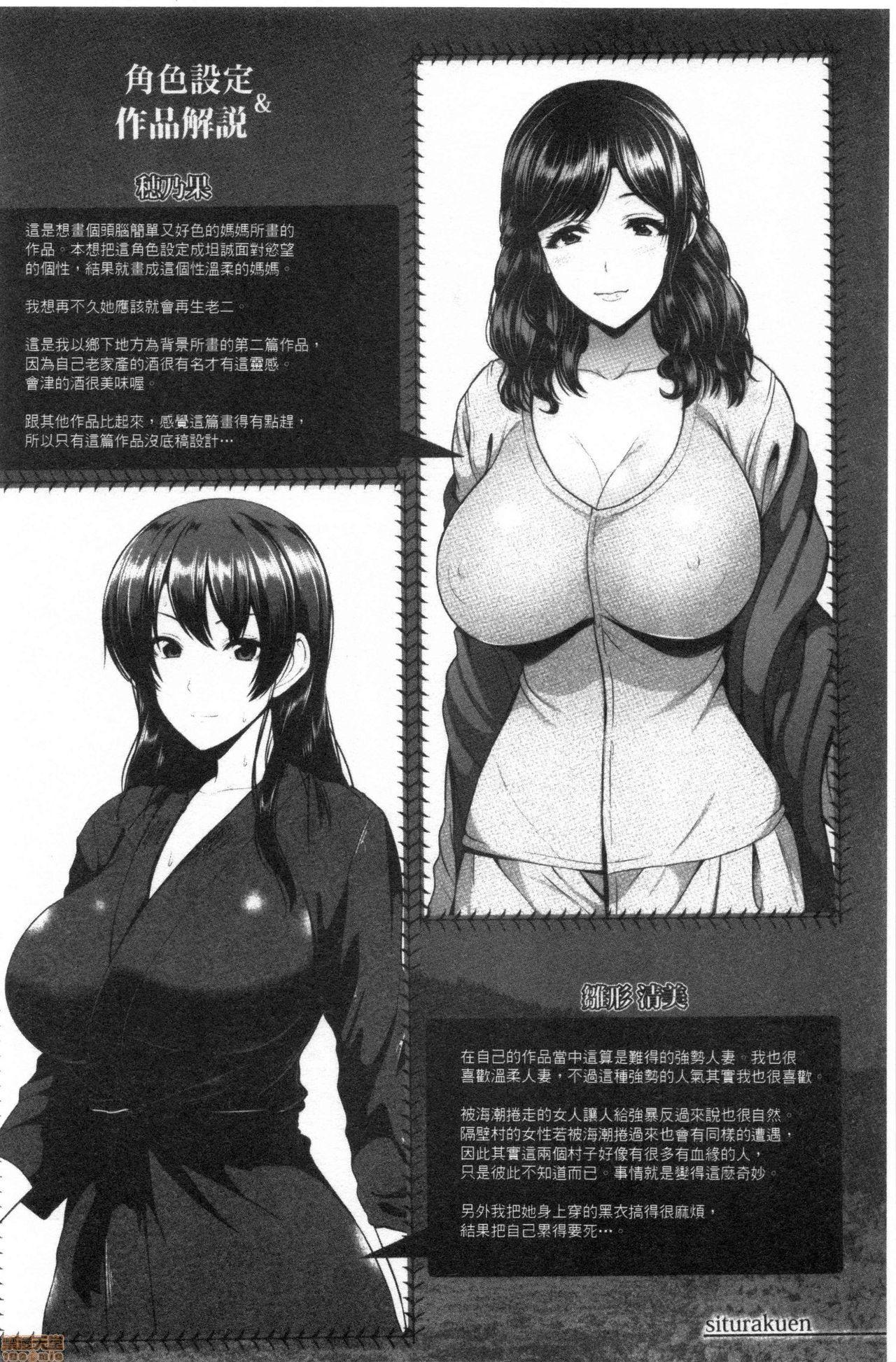 Shitsu Raku En 108