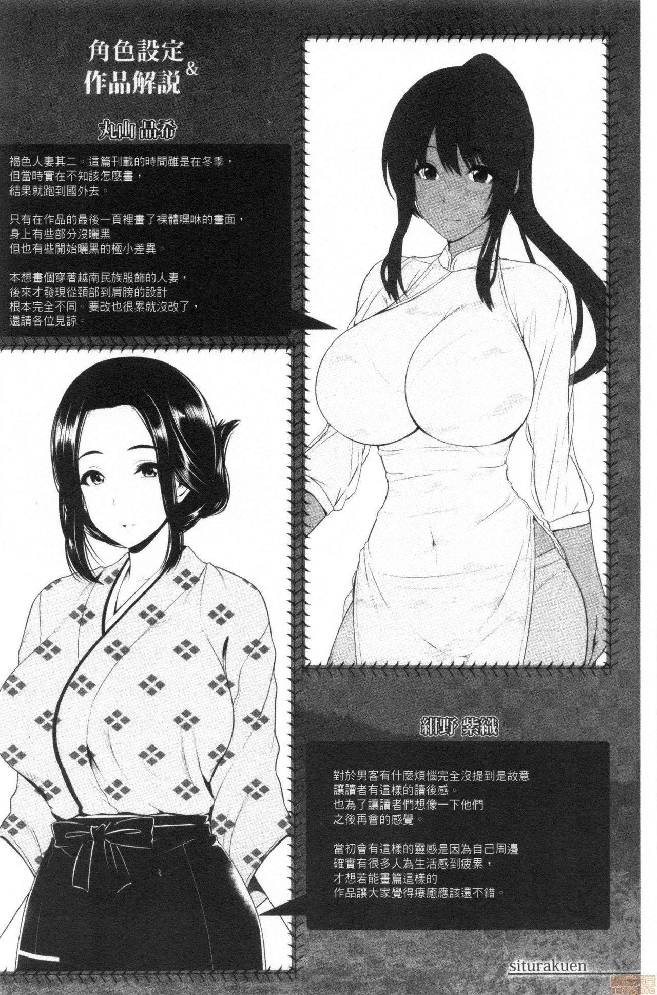 Shitsu Raku En 130