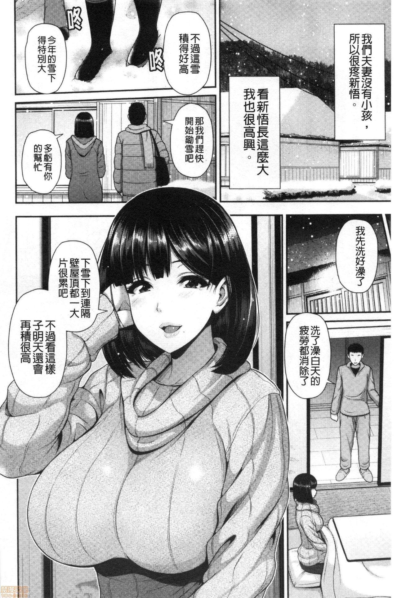 Shitsu Raku En 154