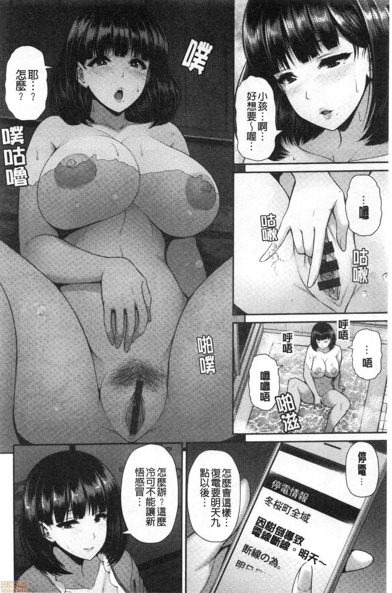 Shitsu Raku En 156