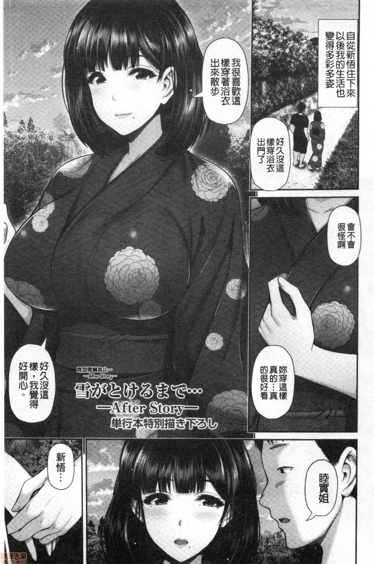 Shitsu Raku En 173