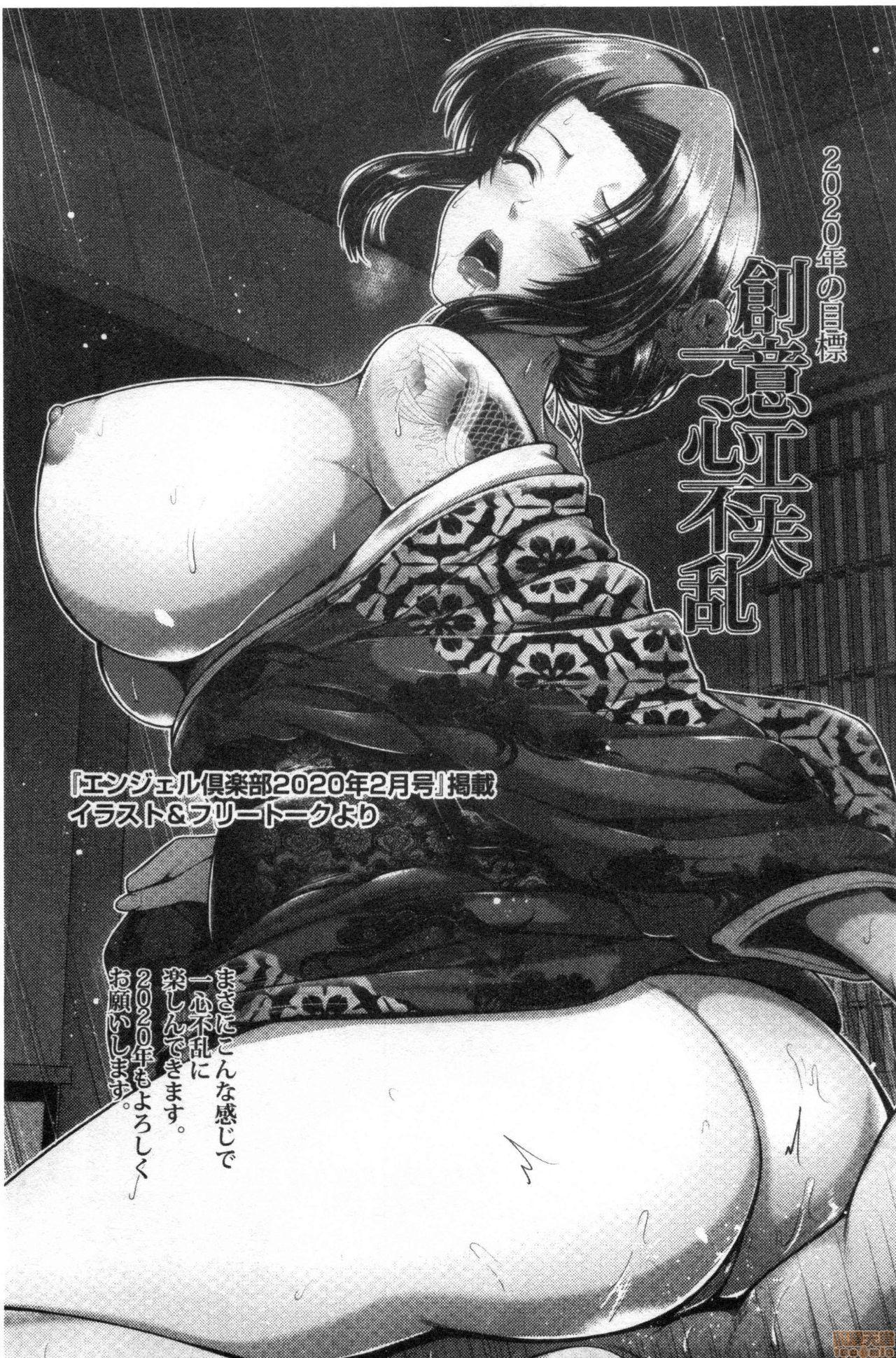 Shitsu Raku En 177