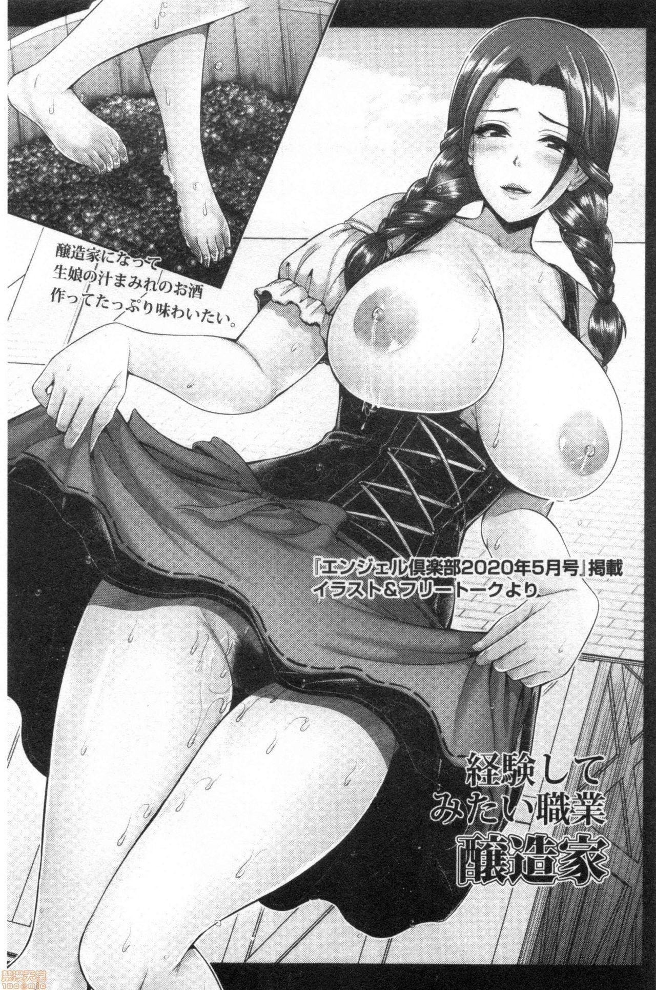 Shitsu Raku En 181