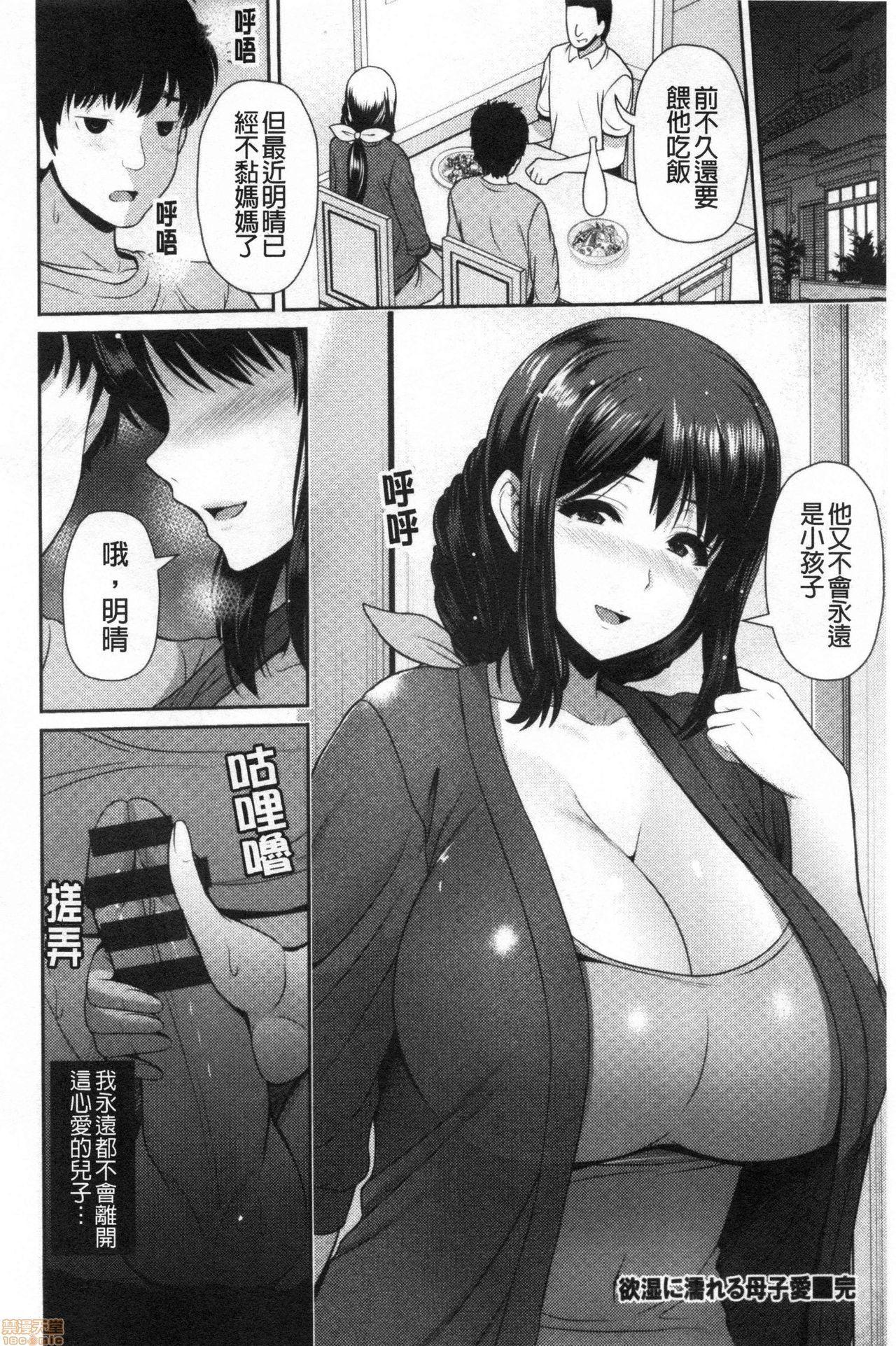 Shitsu Raku En 22