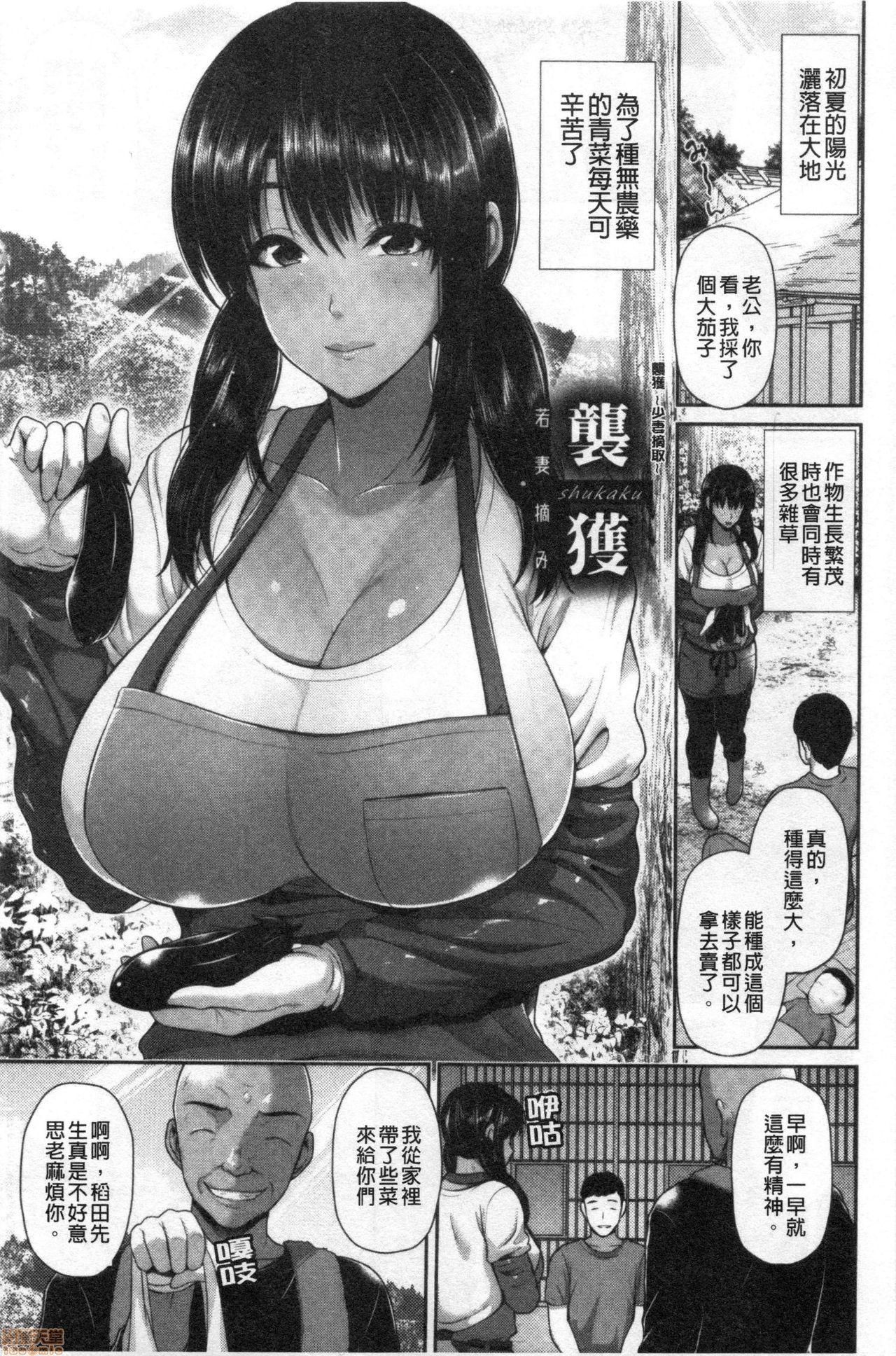 Shitsu Raku En 25