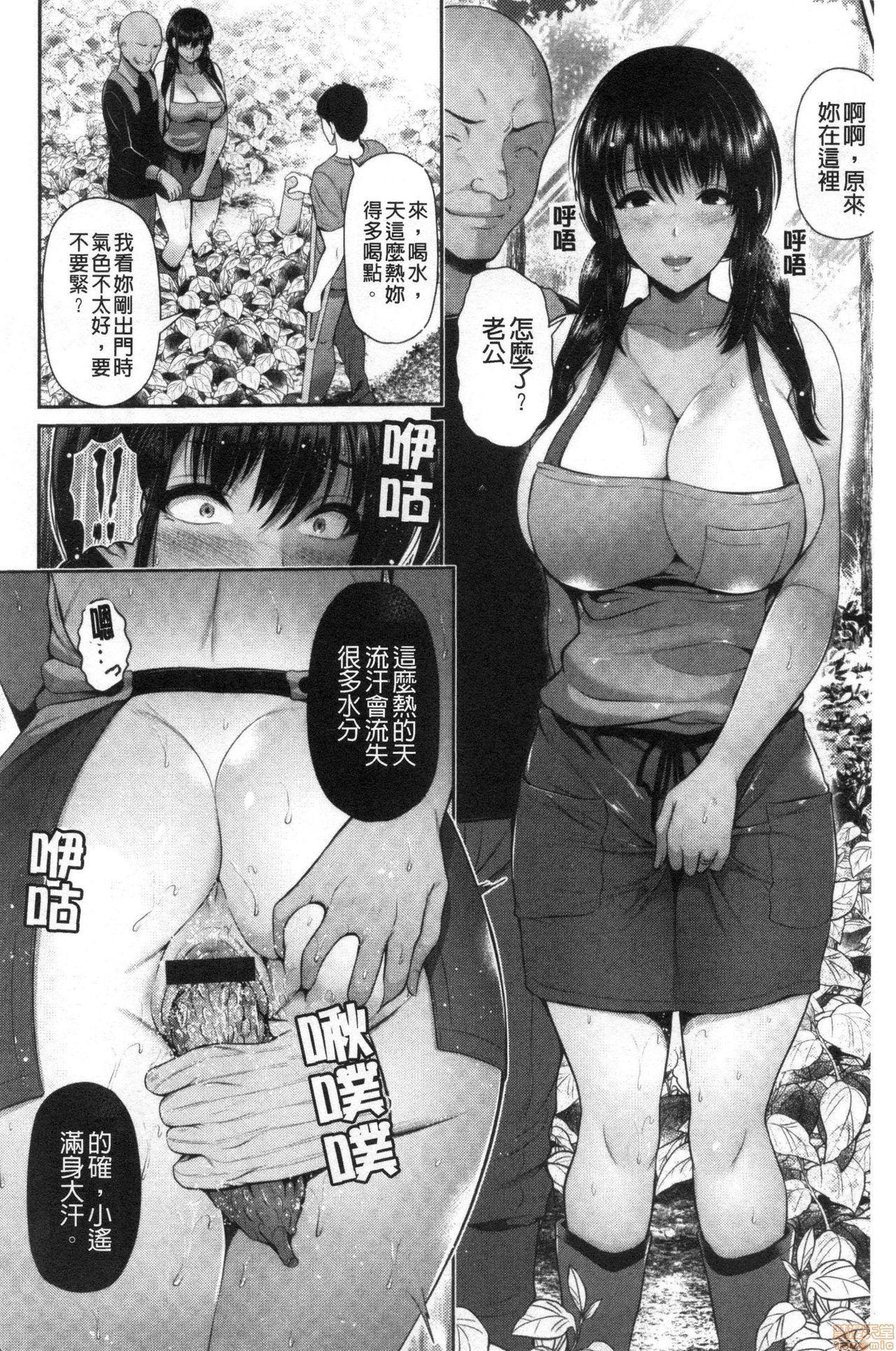 Shitsu Raku En 34