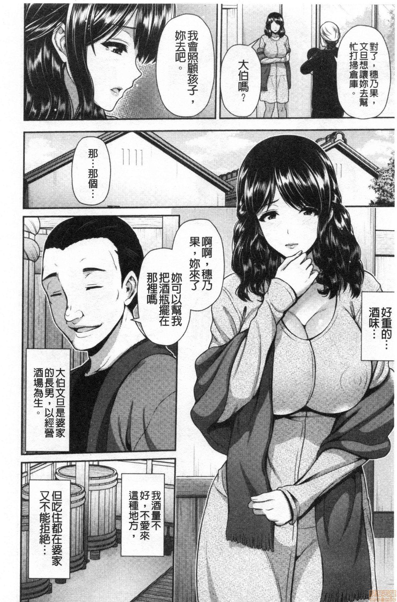 Shitsu Raku En 48