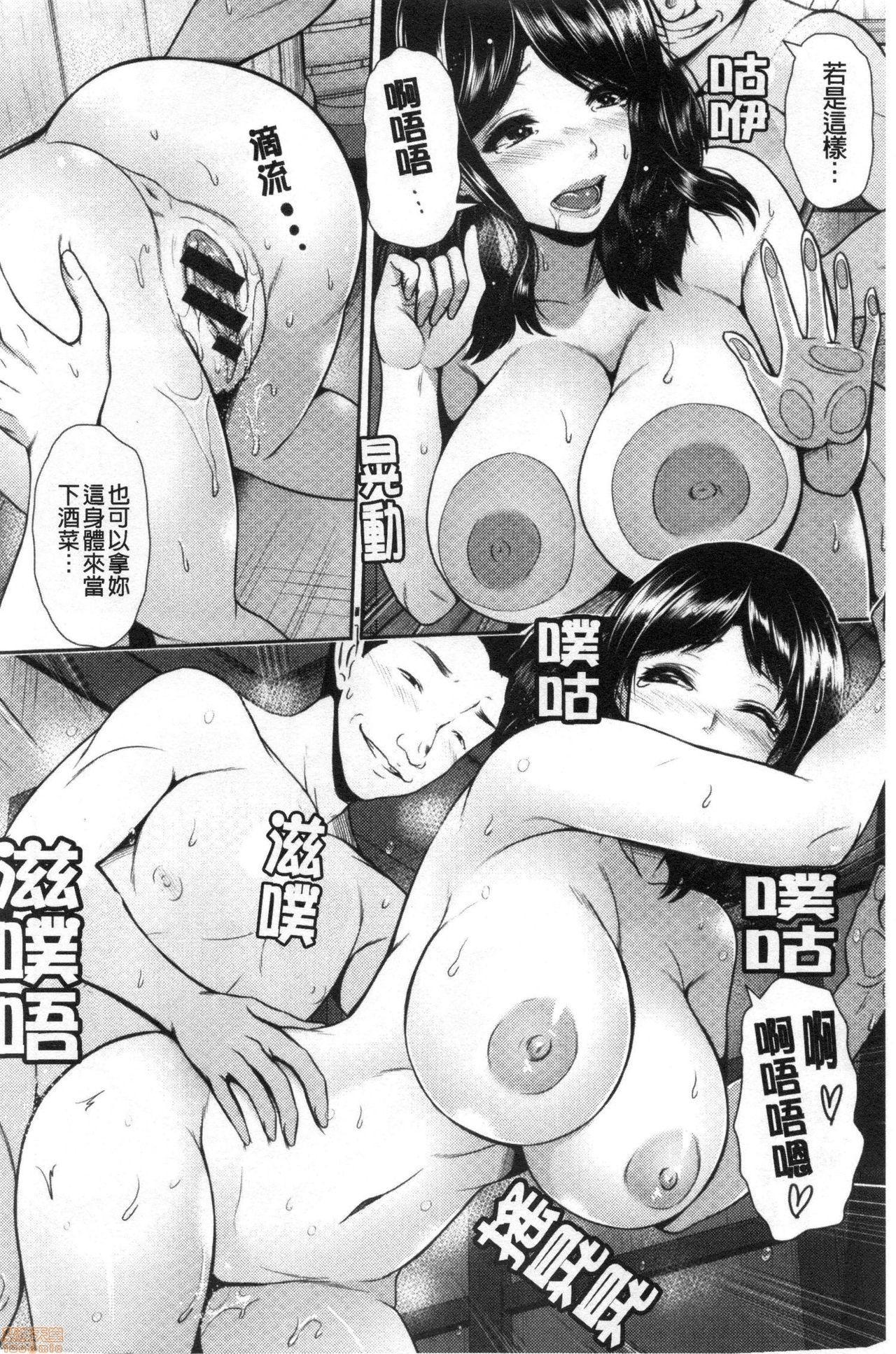 Shitsu Raku En 58