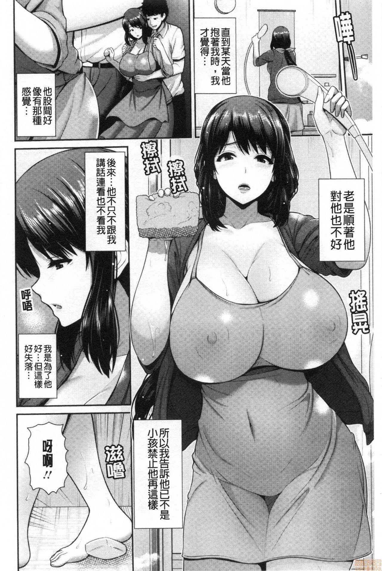 Shitsu Raku En 6