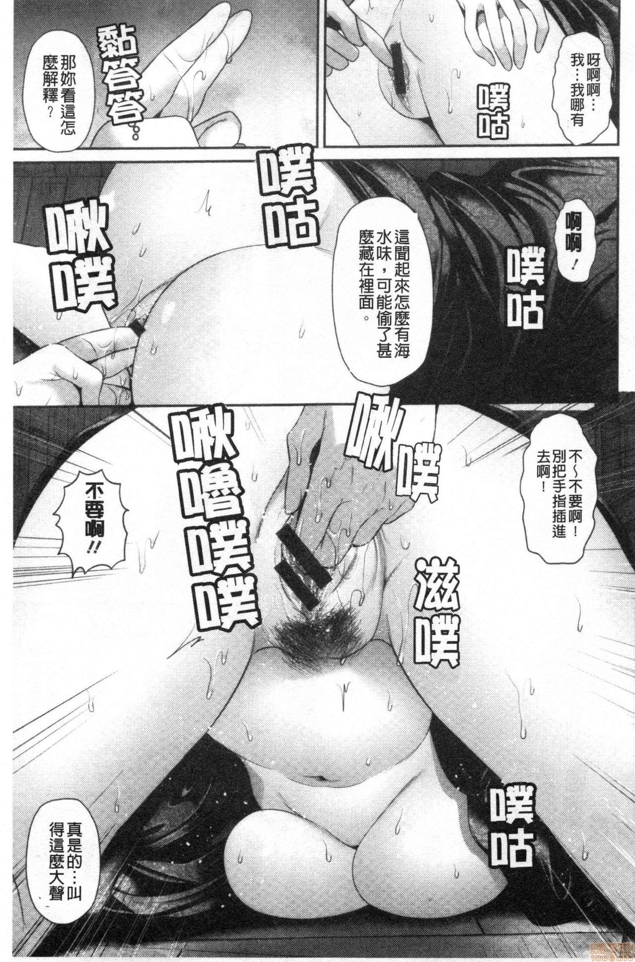 Shitsu Raku En 73