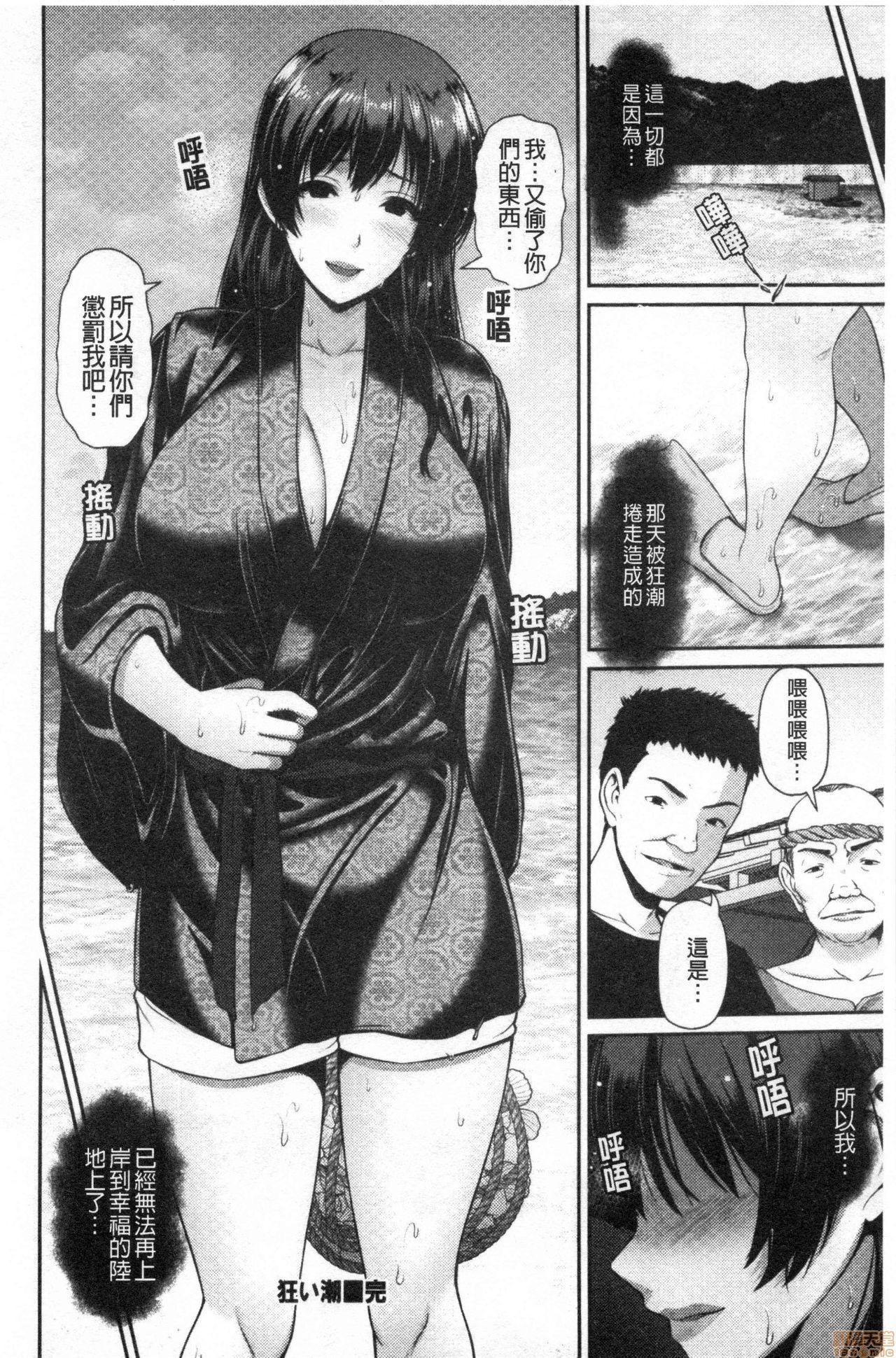 Shitsu Raku En 84