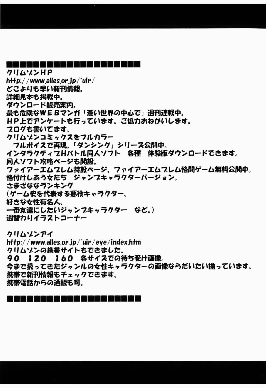 Hebi Hime 3 Bakuro   Snake Princess Exposure 64