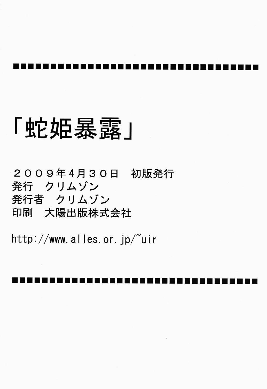 Hebi Hime 3 Bakuro   Snake Princess Exposure 65