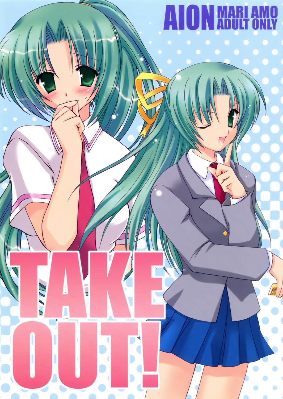 TAKE OUT! 0