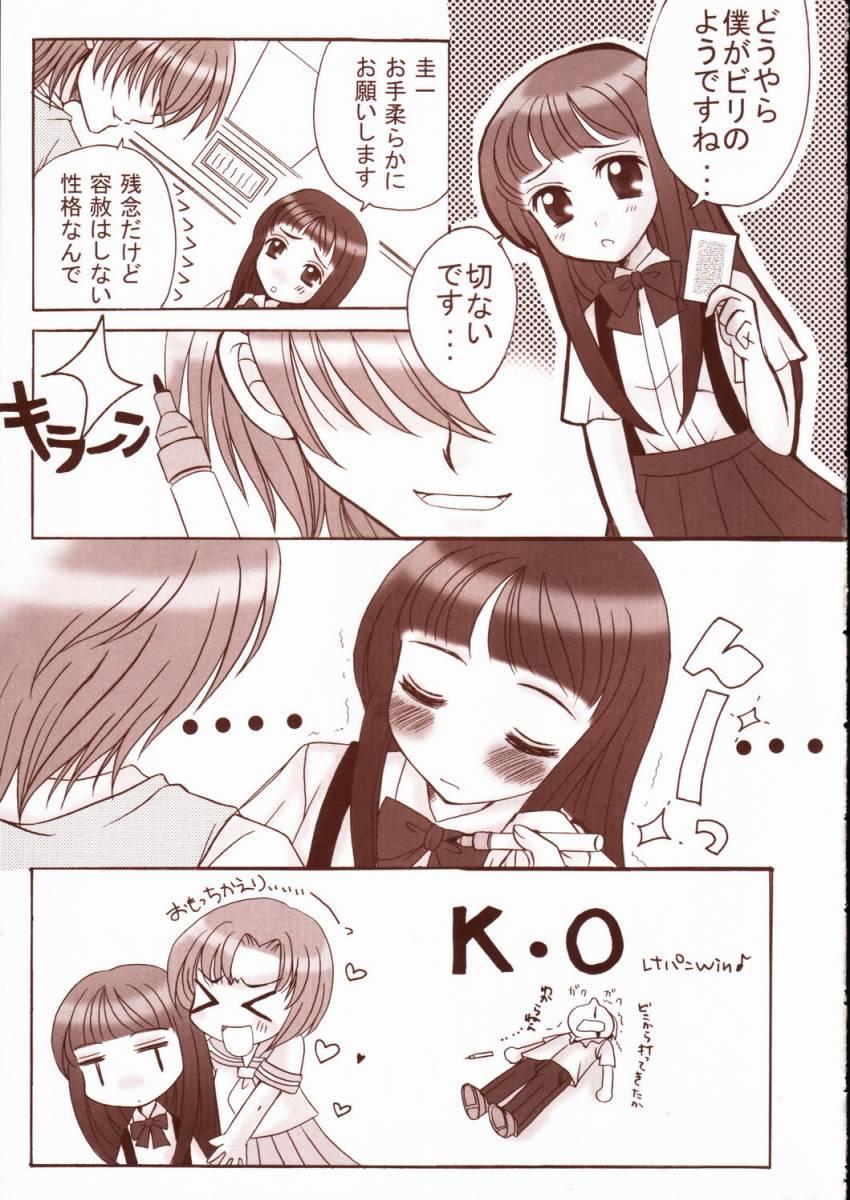 Higurashi no namida 9