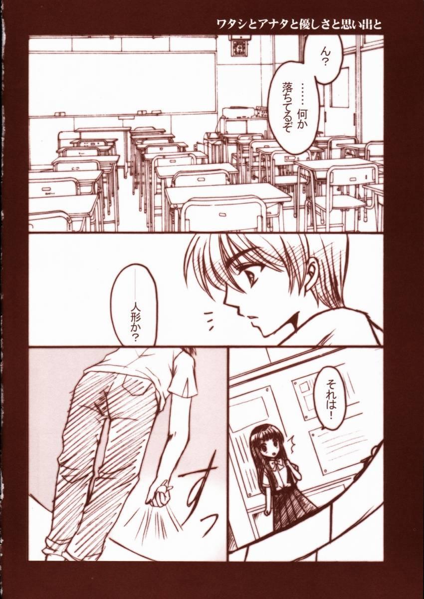 Higurashi no namida 10