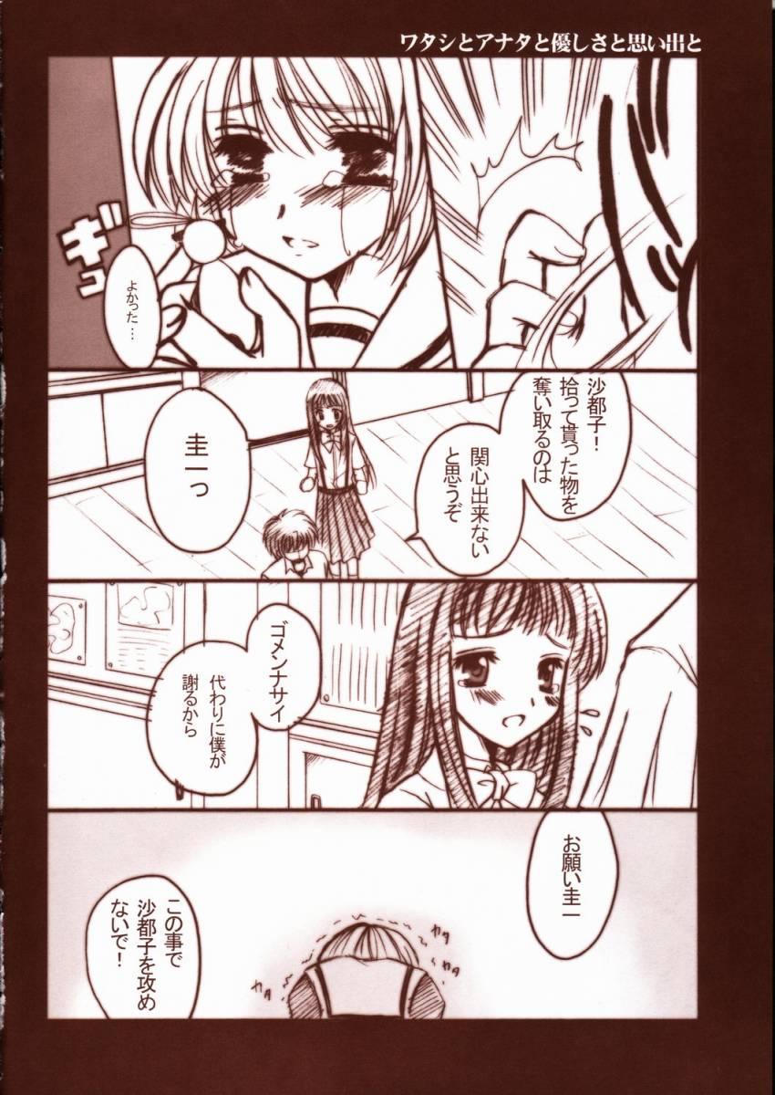 Higurashi no namida 12