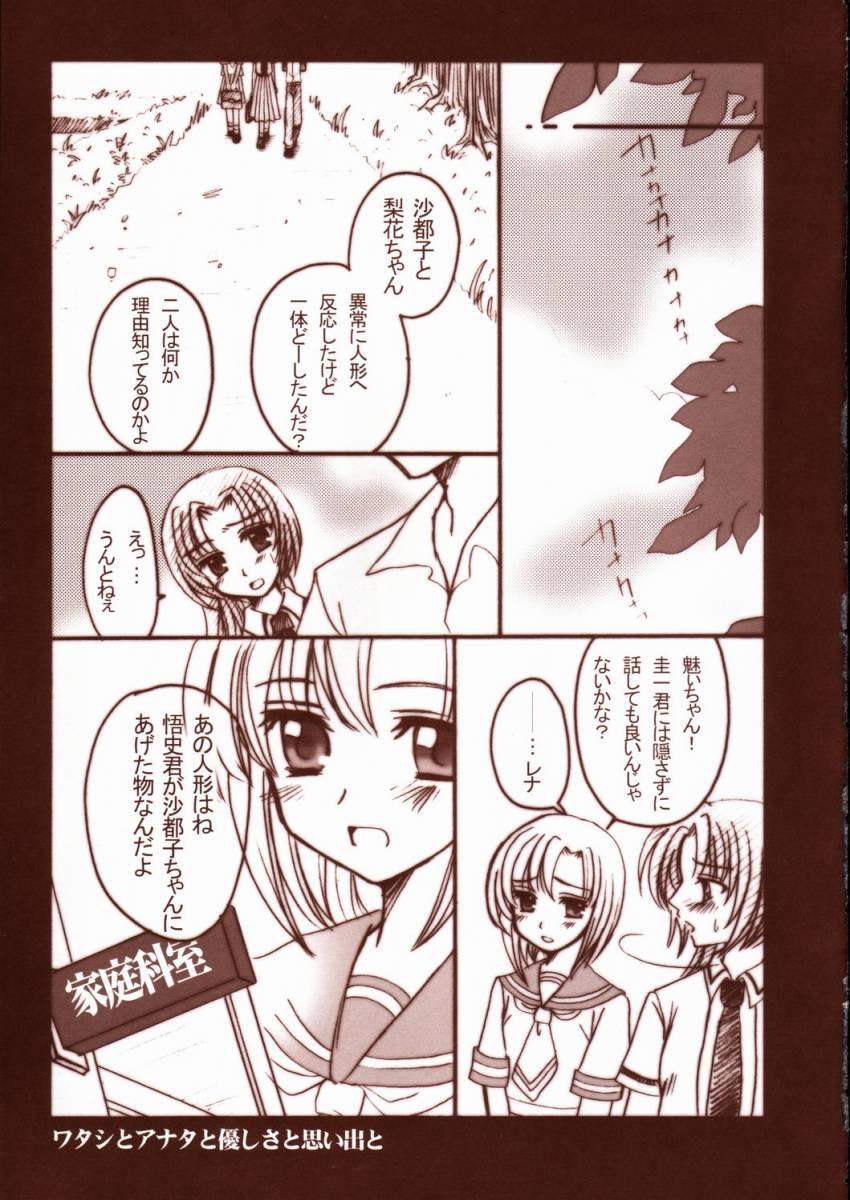 Higurashi no namida 13