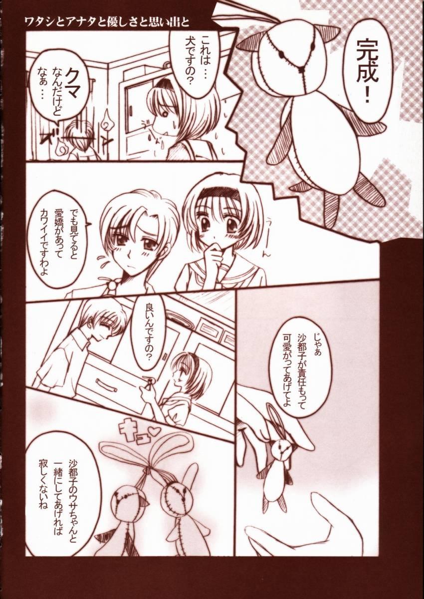Higurashi no namida 14