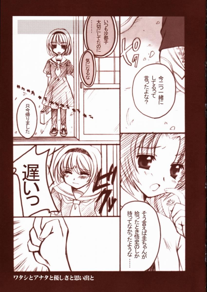 Higurashi no namida 15