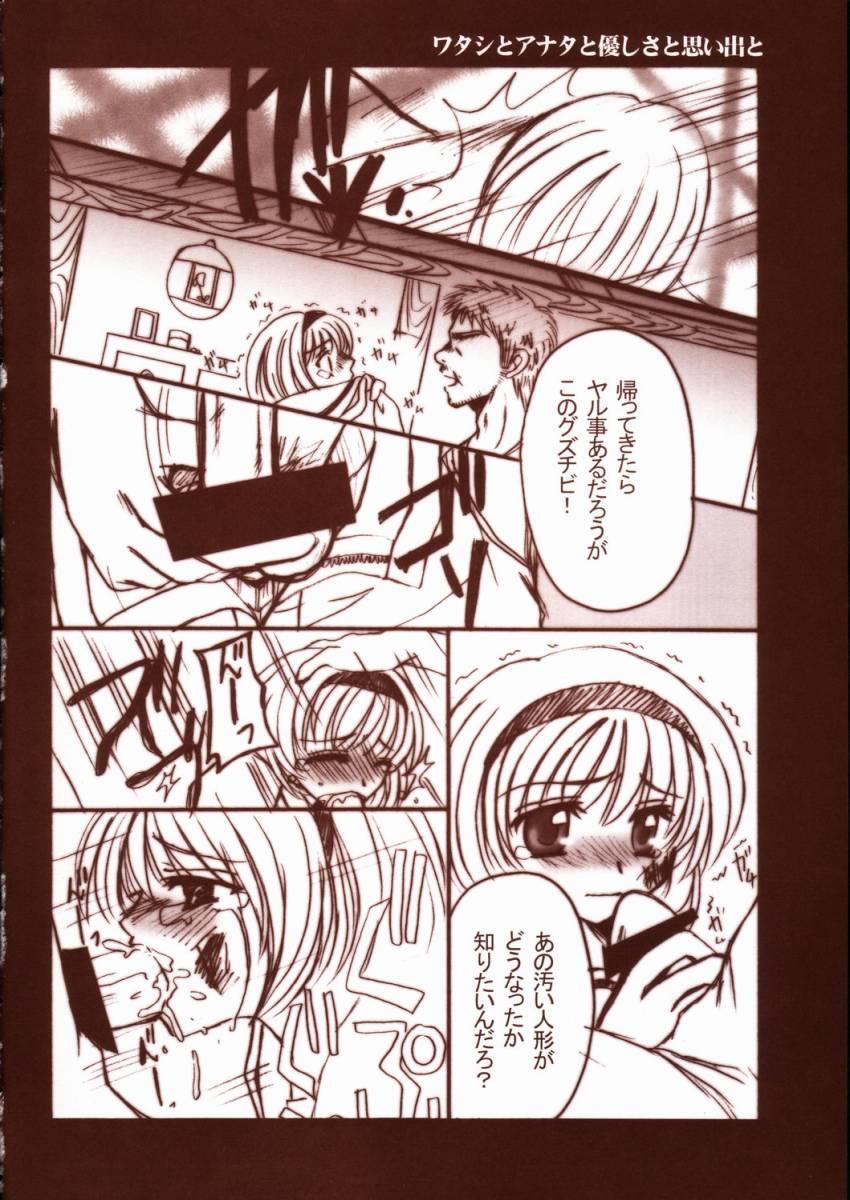 Higurashi no namida 16