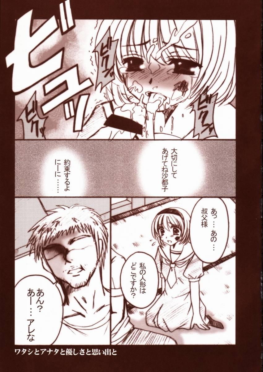 Higurashi no namida 17