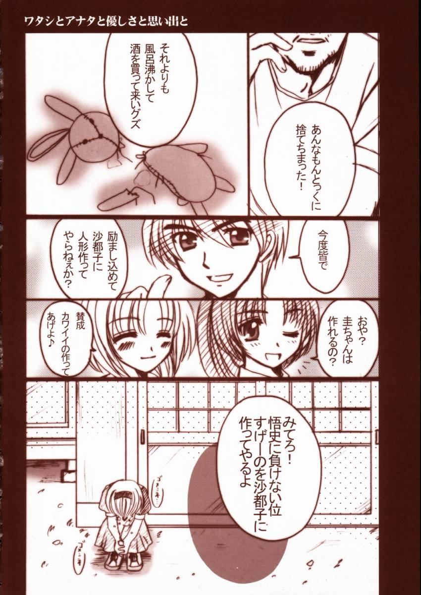 Higurashi no namida 18