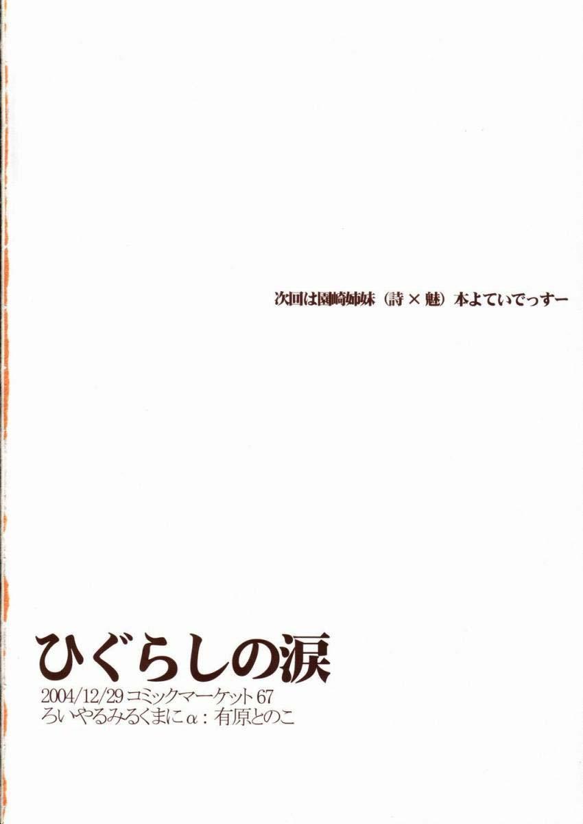 Higurashi no namida 20