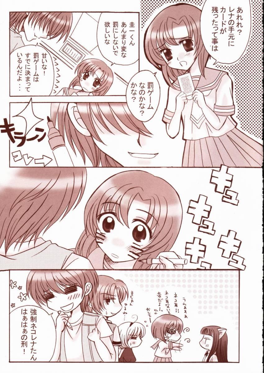 Higurashi no namida 3
