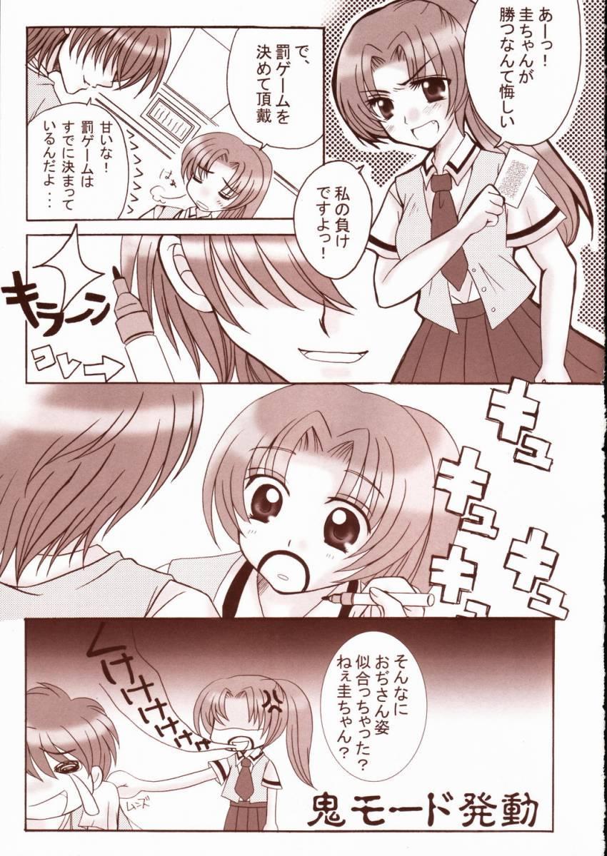 Higurashi no namida 5