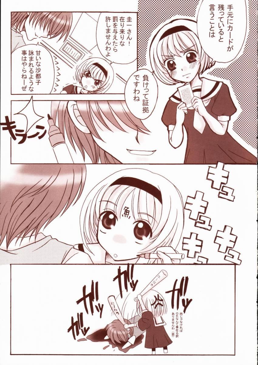 Higurashi no namida 7
