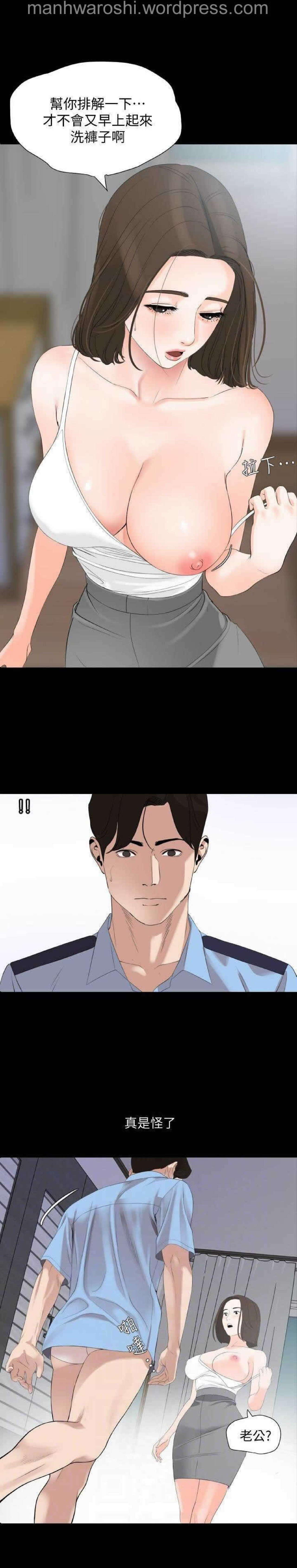 Don't Be Like This! Son-In-Law | 与岳母同屋 第 7 [Chinese] Manhwa 10