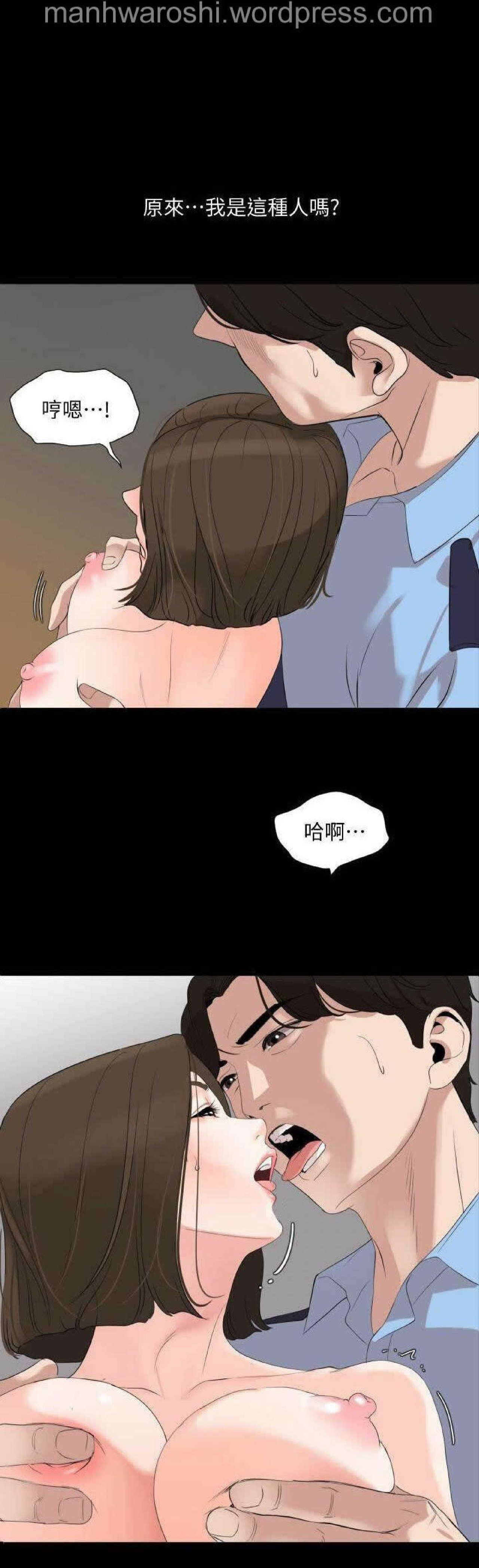 Don't Be Like This! Son-In-Law | 与岳母同屋 第 7 [Chinese] Manhwa 12