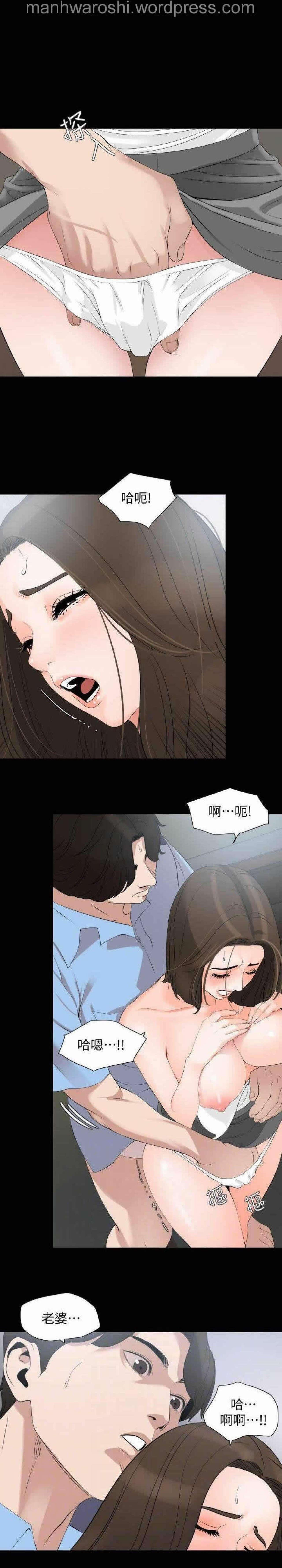 Don't Be Like This! Son-In-Law | 与岳母同屋 第 7 [Chinese] Manhwa 14