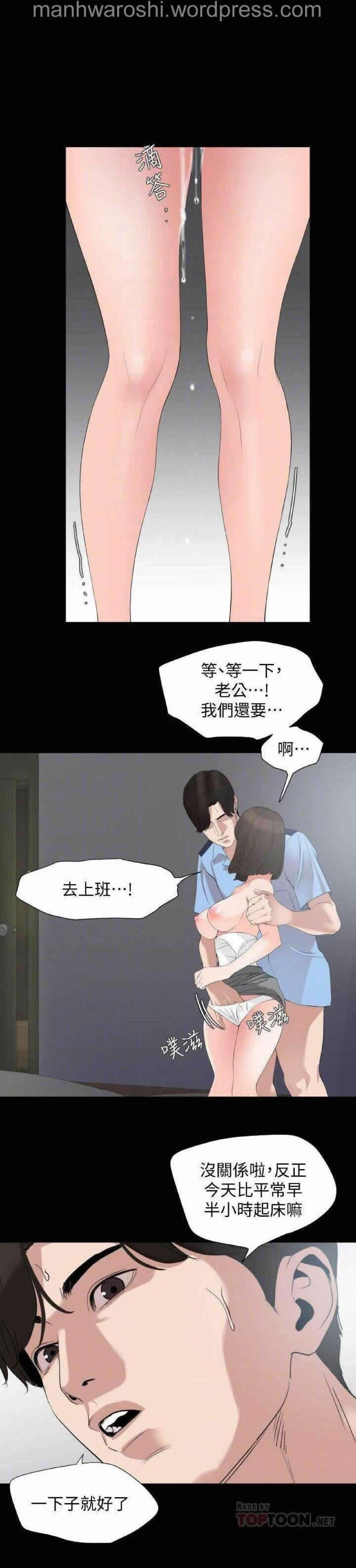 Don't Be Like This! Son-In-Law | 与岳母同屋 第 7 [Chinese] Manhwa 15