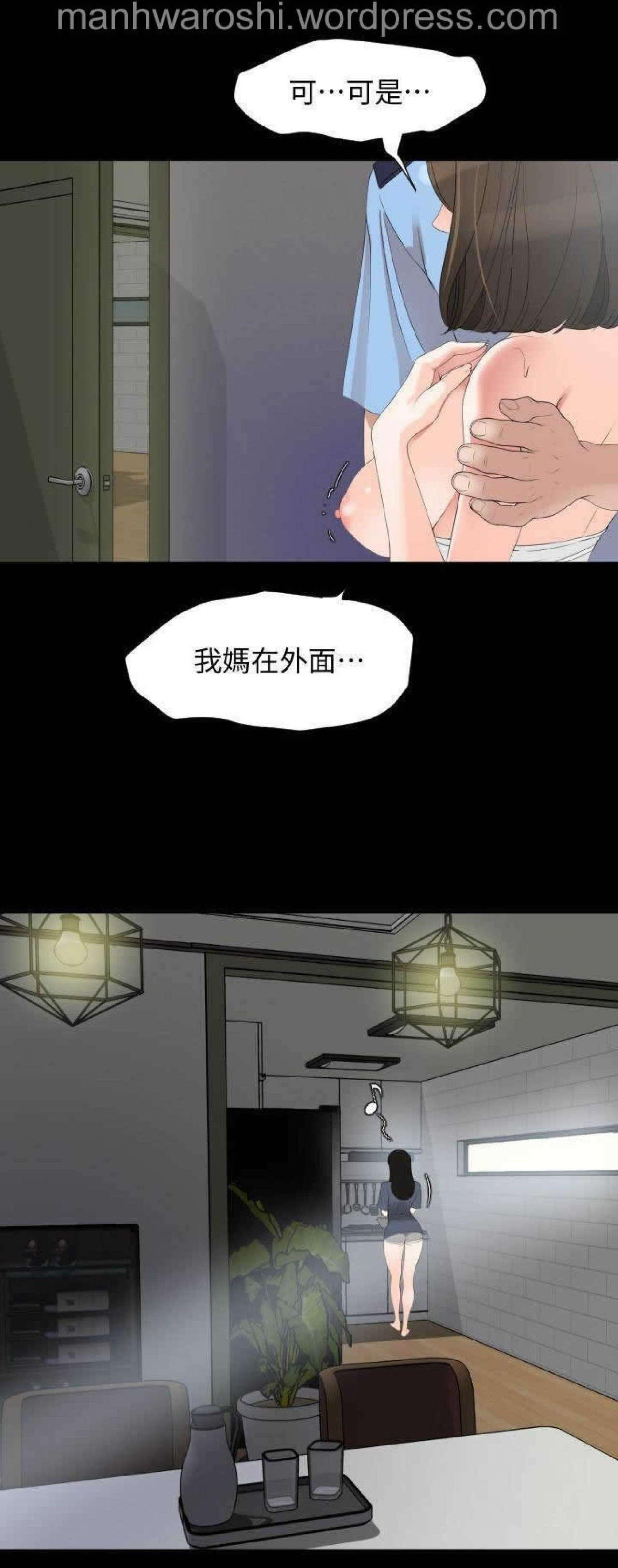 Don't Be Like This! Son-In-Law | 与岳母同屋 第 7 [Chinese] Manhwa 16