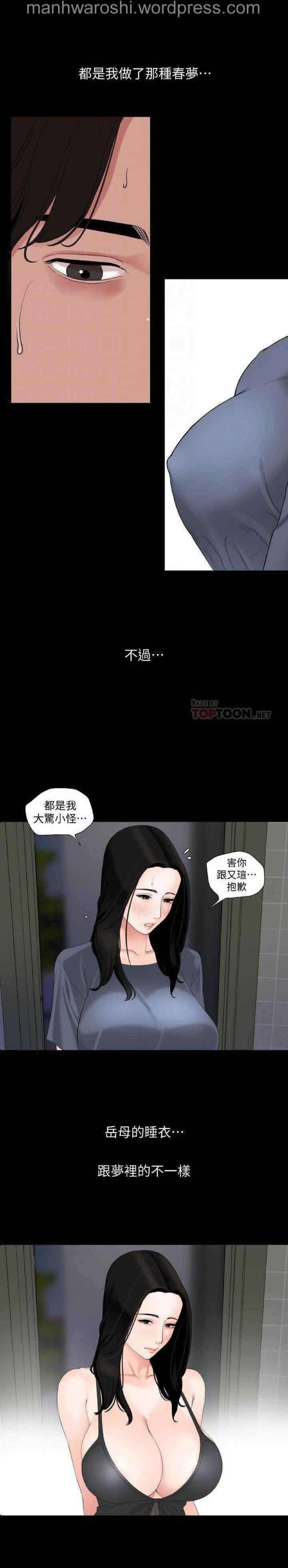 Don't Be Like This! Son-In-Law | 与岳母同屋 第 7 [Chinese] Manhwa 5
