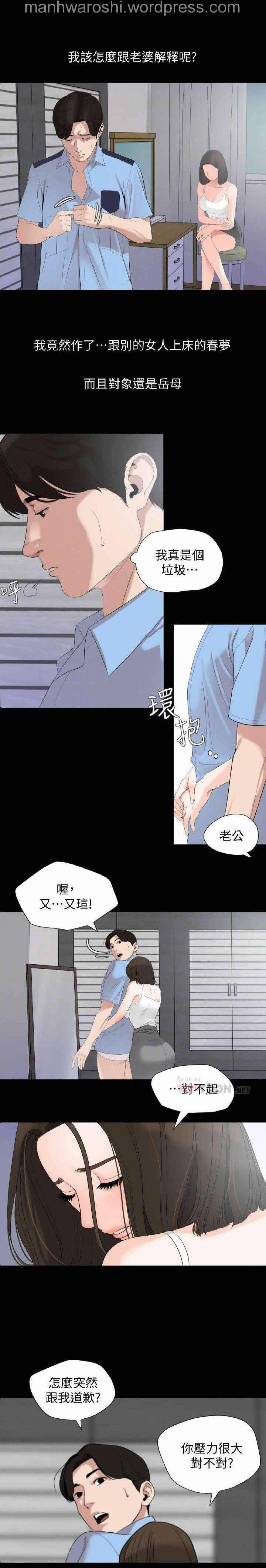 Don't Be Like This! Son-In-Law | 与岳母同屋 第 7 [Chinese] Manhwa 7