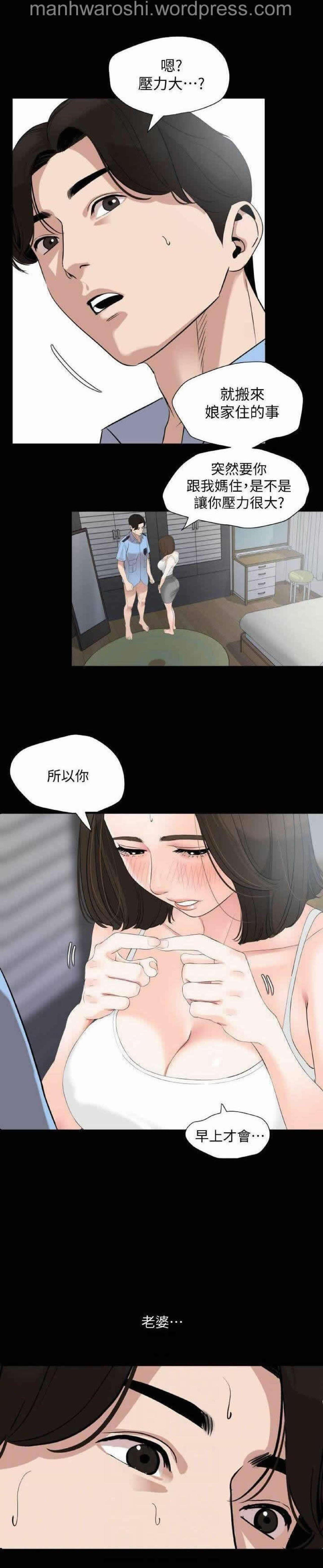 Don't Be Like This! Son-In-Law | 与岳母同屋 第 7 [Chinese] Manhwa 8