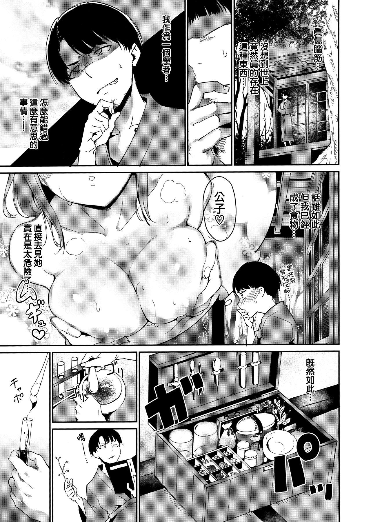 Melty Limit ch.1-3 40