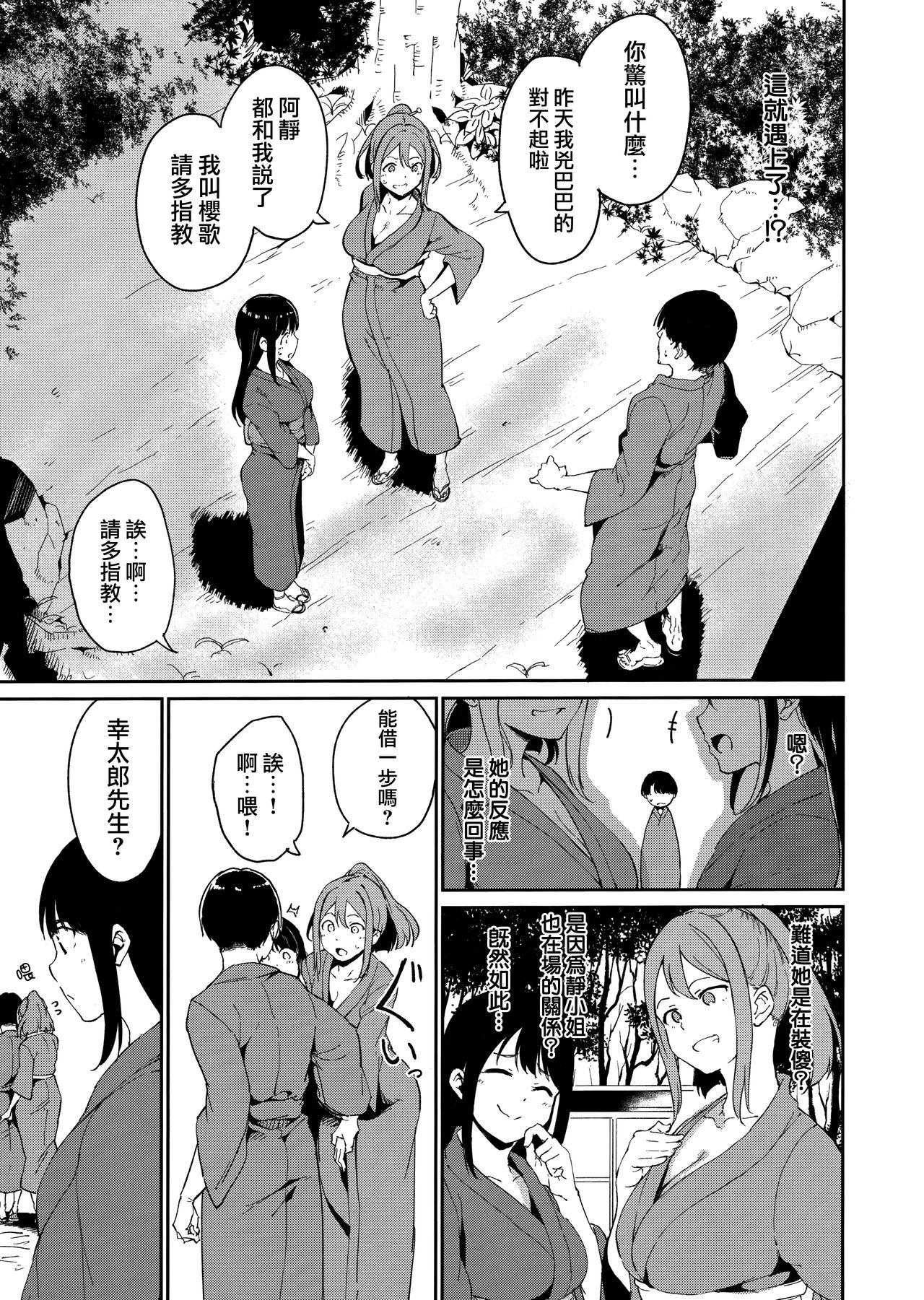 Melty Limit ch.1-3 42