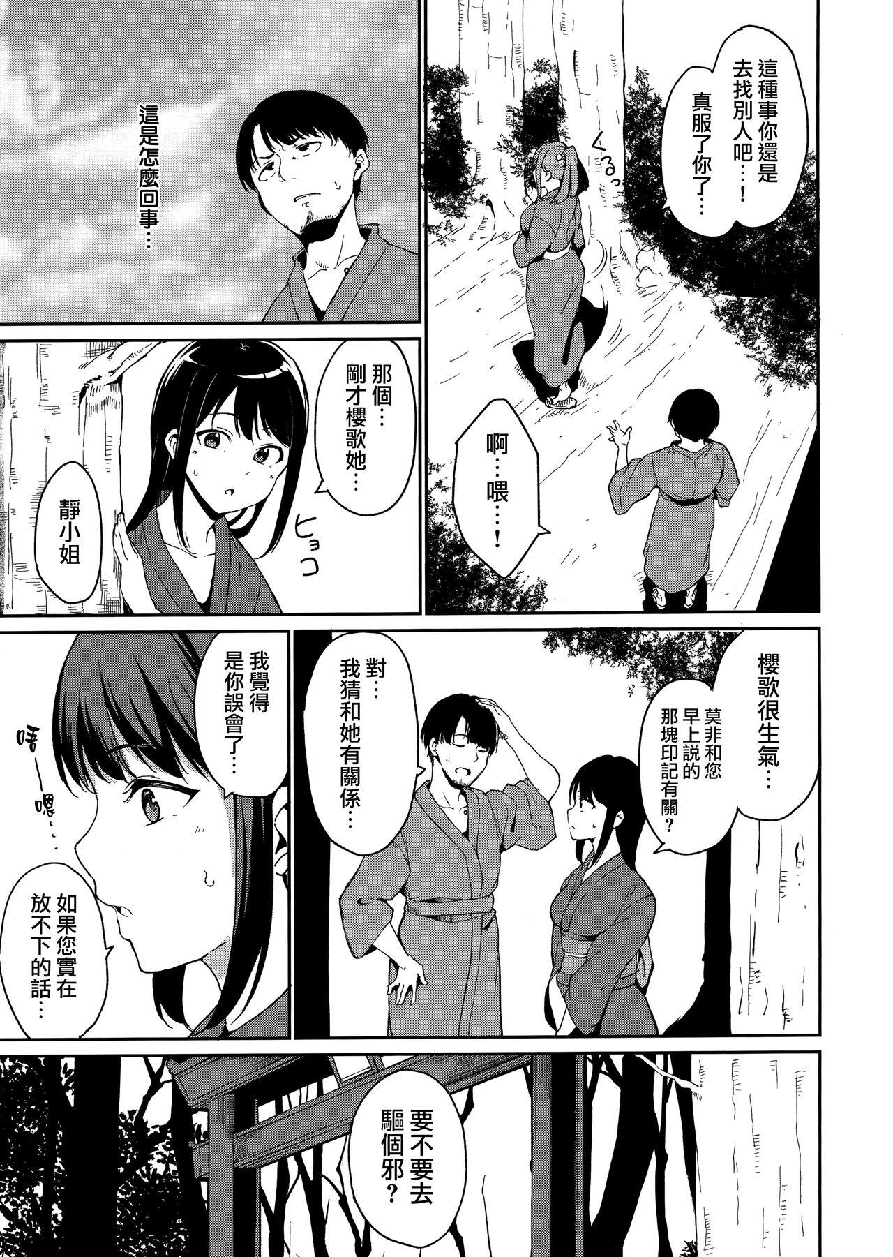 Melty Limit ch.1-3 44