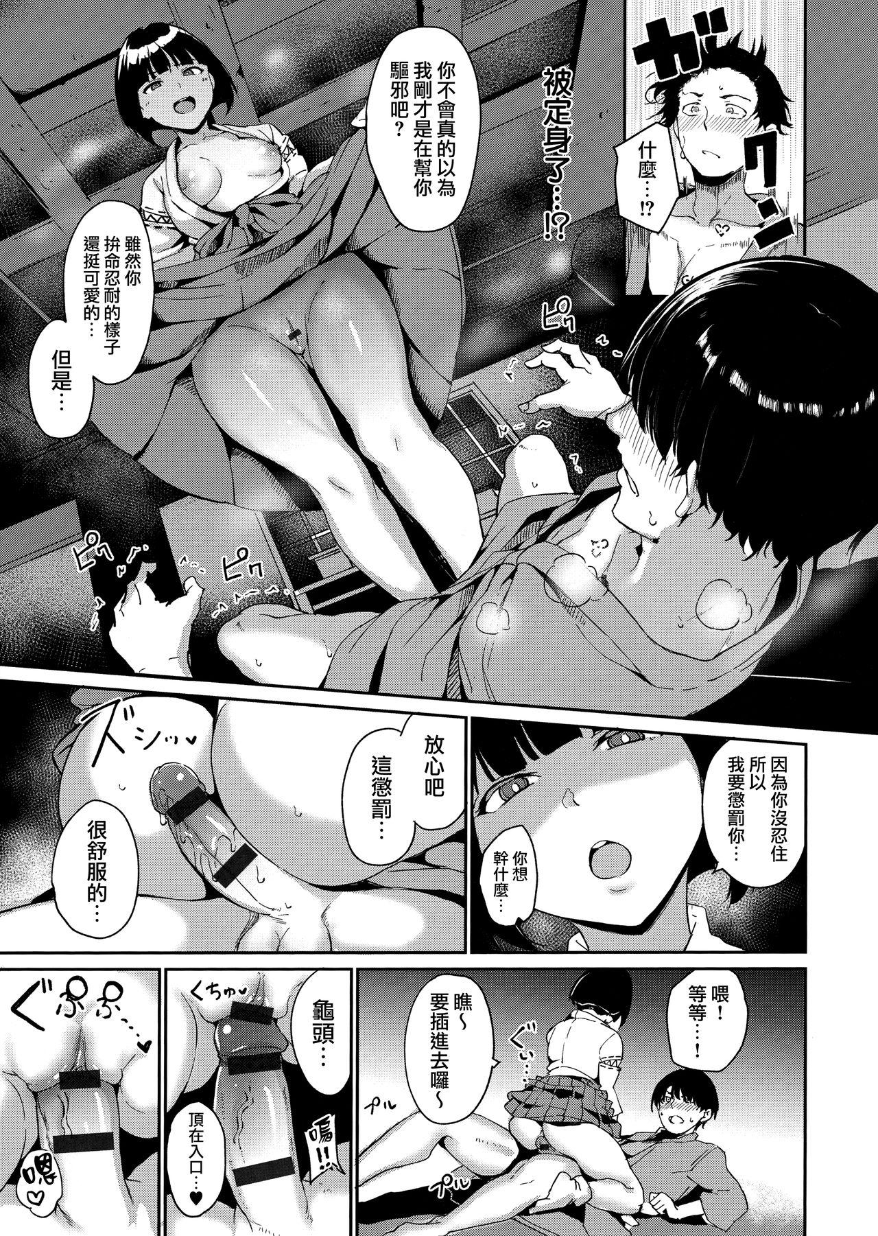 Melty Limit ch.1-3 50