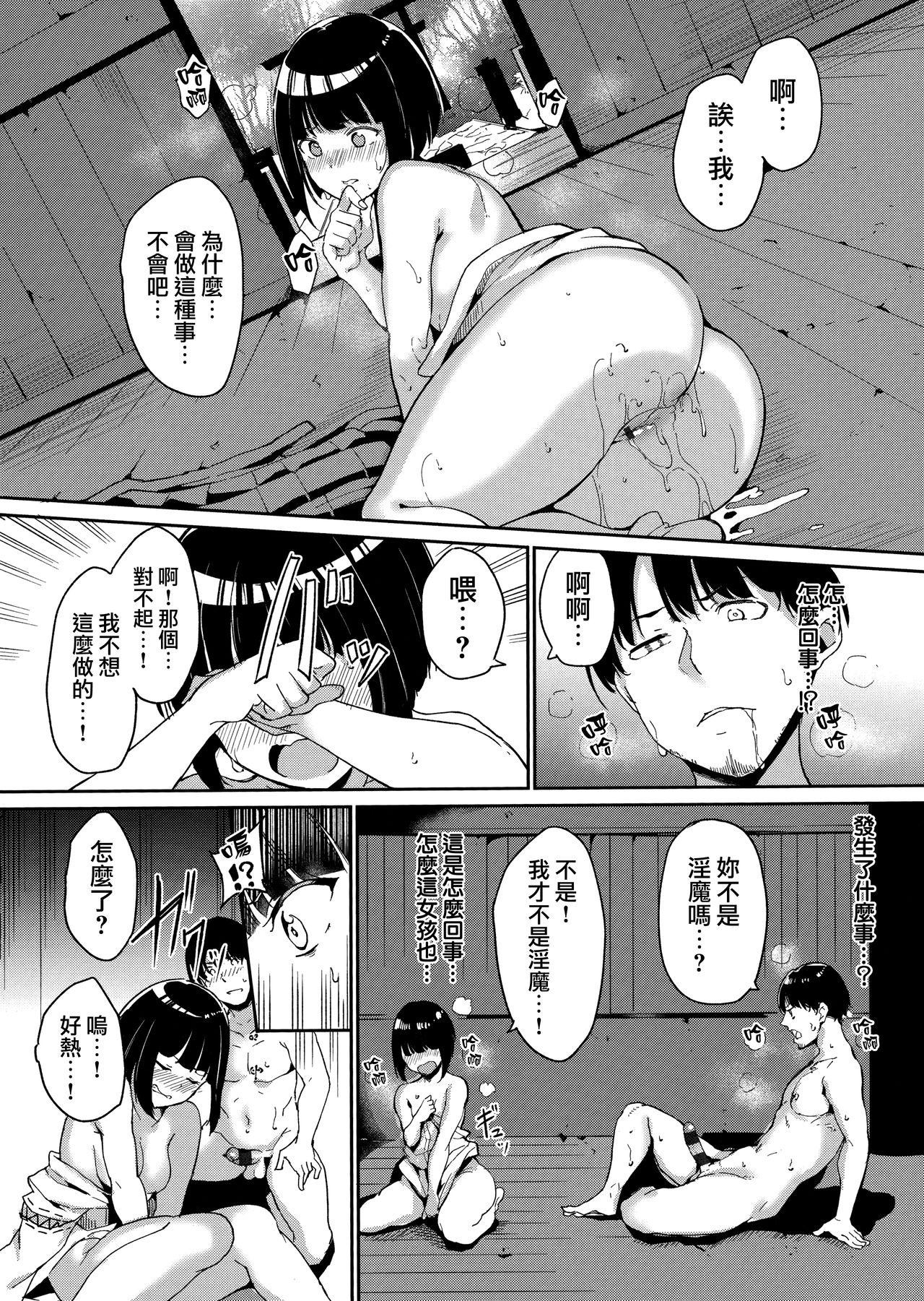 Melty Limit ch.1-3 57