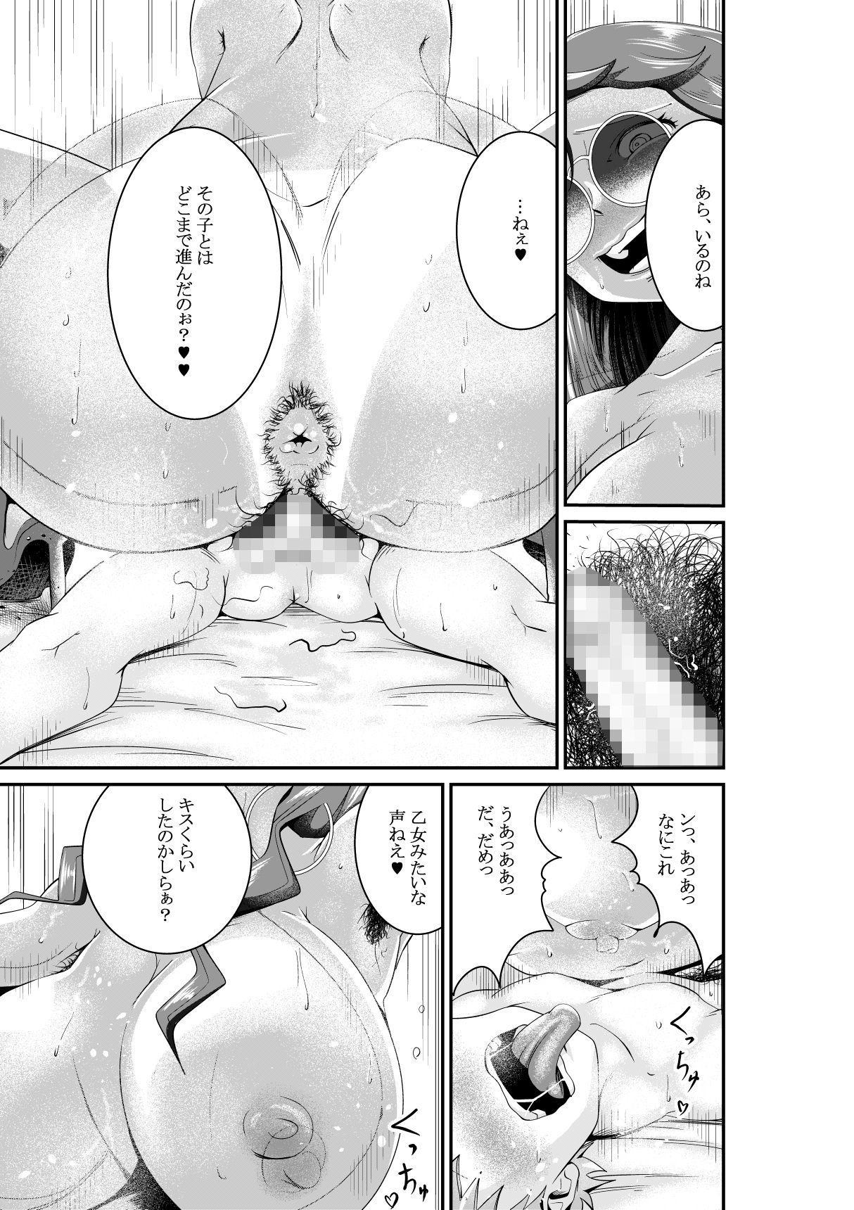 Bougyaku no Megami MADAME 13