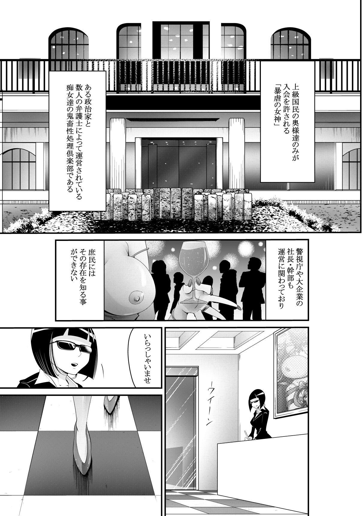 Bougyaku no Megami MADAME 1