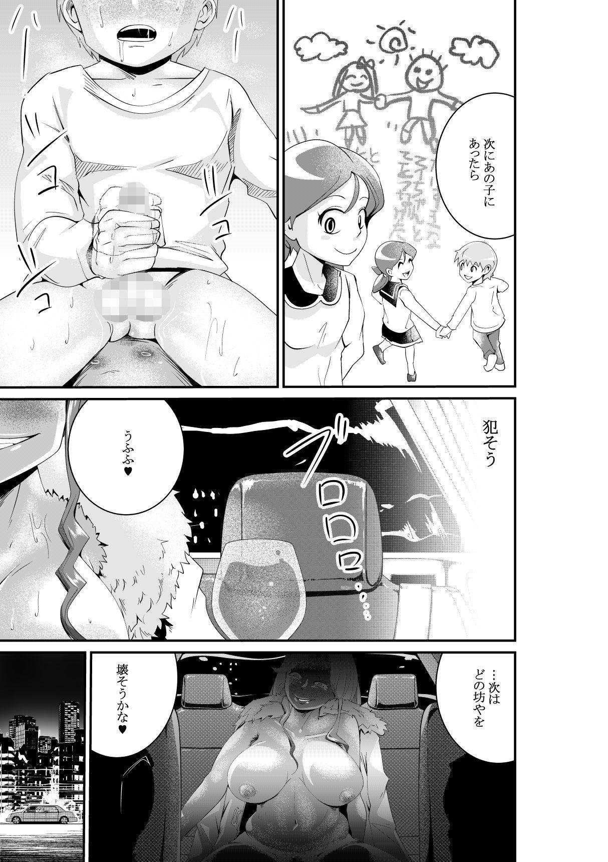 Bougyaku no Megami MADAME 25